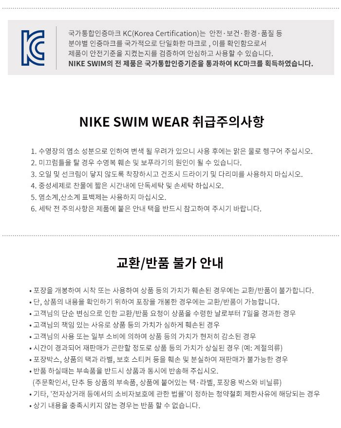 나이키 스윔(NIKE SWIM) 남아동 리프트 하프 슬리브 래쉬가드 NESS9703-001