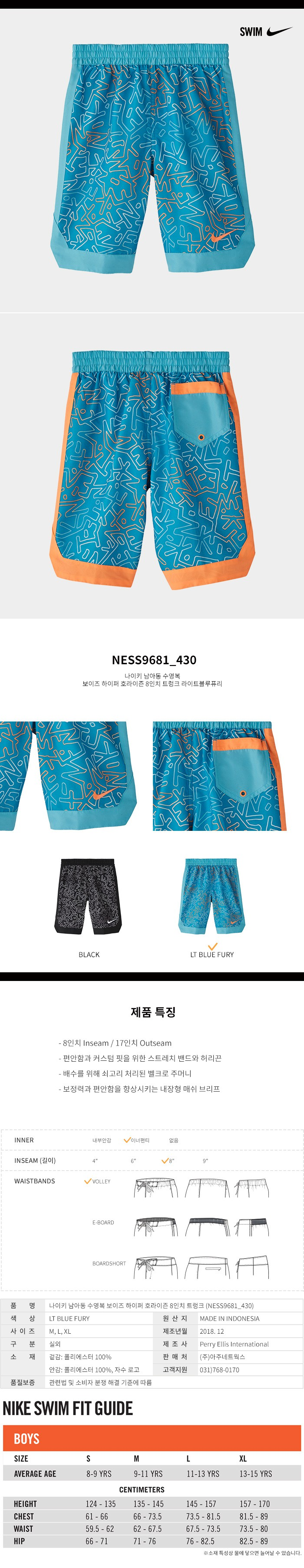 나이키 스윔(NIKE SWIM) 남아동 하이퍼 호라이즌 8인치 트렁크 NESS9681-430